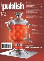 Журнал Publish выпуск 01-02, 2014