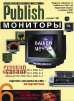 Журнал Publish выпуск 02, 1996