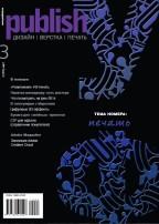 Журнал Publish выпуск 03, 2014
