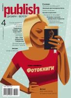 Журнал Publish выпуск 04, 2014