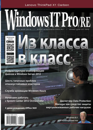 журнал Windows IT Pro/RE №05 2014 г.