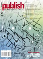 Журнал Publish выпуск 05, 2014