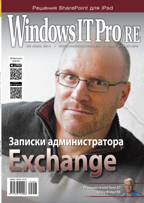 журнал Windows IT Pro/RE №06 2014 г.