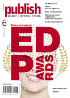 Журнал Publish выпуск 06, 2014