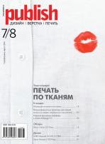 Журнал Publish выпуск 07, 2014