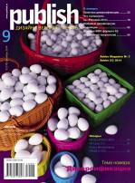 Журнал Publish выпуск 09, 2014