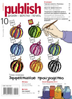 Журнал Publish выпуск 10, 2014