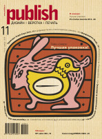 Журнал Publish выпуск 11, 2014