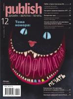 Журнал Publish выпуск 12, 2014