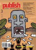 Журнал Publish выпуск 03, 2015