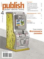 Журнал Publish выпуск 04, 2015
