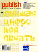 Журнал Publish выпуск 06, 2015