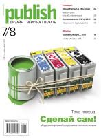 Журнал Publish выпуск 07-08, 2015