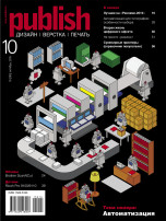 Журнал Publish выпуск 10, 2015