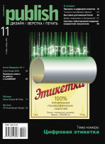 Журнал Publish выпуск 11, 2015
