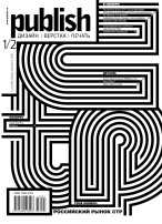 Журнал Publish выпуск 01-02, 2016