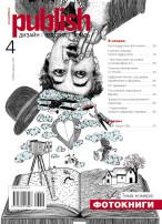Журнал Publish выпуск 04, 2016