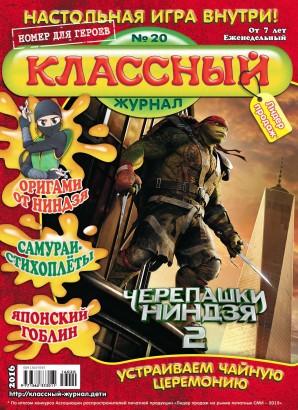 Журнал «Классный журнал» выпуск 20, 2016
