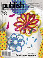 Журнал Publish выпуск 07-08, 2016