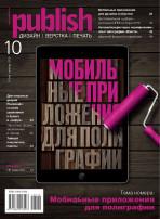 Журнал Publish выпуск 10, 2016