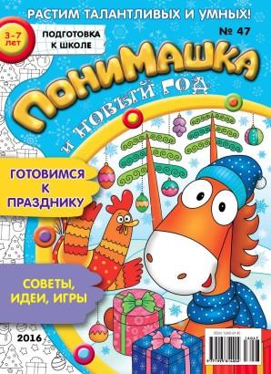 Журнал «ПониМашка» выпуск 47, 2016