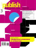 Журнал Publish выпуск 03, 2017