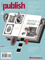 Журнал Publish выпуск 04, 2017