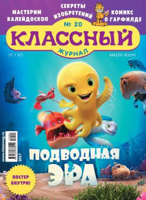 Журнал «Классный журнал» выпуск 20, 2017