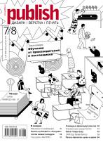 Журнал Publish выпуск 07-08, 2017