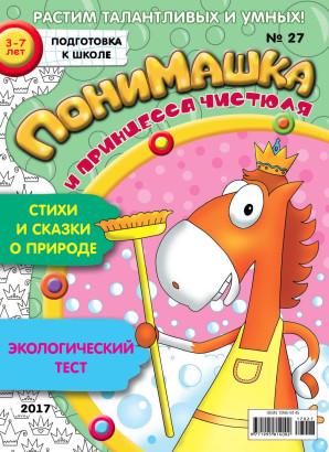 Журнал «ПониМашка» выпуск 27, 2017