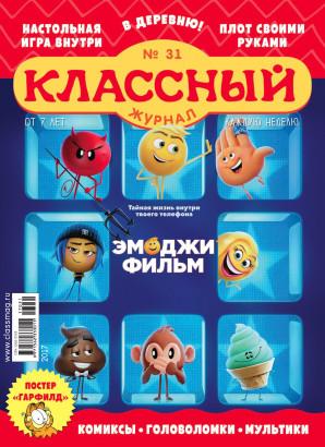 Журнал «Классный журнал» выпуск 31, 2017