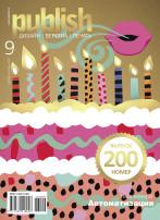 Журнал Publish выпуск 09, 2017