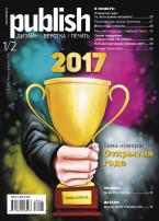 Журнал Publish выпуск 01-02, 2018