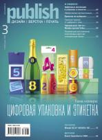 Журнал Publish выпуск 03, 2018