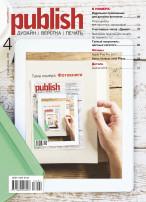 Журнал Publish выпуск 04, 2018