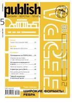 Журнал Publish выпуск 05, 2018