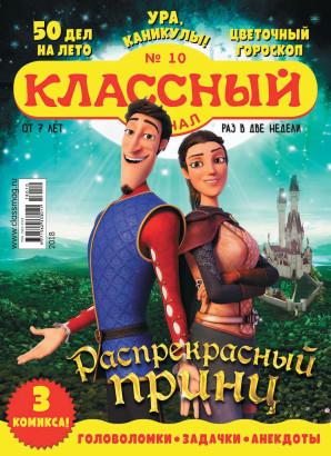 Журнал «Классный журнал» выпуск 10, 2018