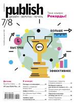 Журнал Publish выпуск 07-08, 2018