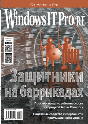 журнал Windows IT Pro/RE №08 2018 г.