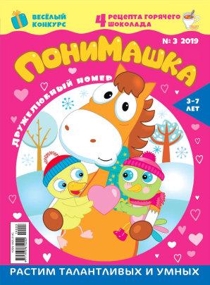 Журнал «ПониМашка» выпуск 3, 2019