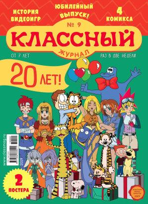 Журнал «Классный журнал» выпуск 9, 2019