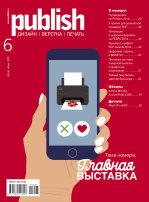 Журнал Publish выпуск 06, 2019