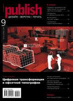 Журнал Publish выпуск 09, 2019