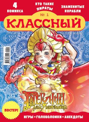 Журнал «Классный журнал» выпуск 1, 2020