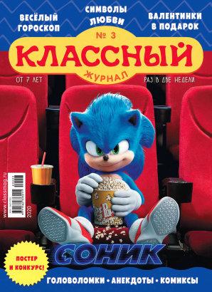 Журнал «Классный журнал» выпуск 3, 2020