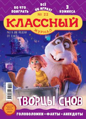 Журнал «Классный журнал» выпуск 22, 2020
