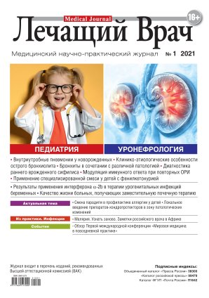 Лечащий врач выпуск #01/21