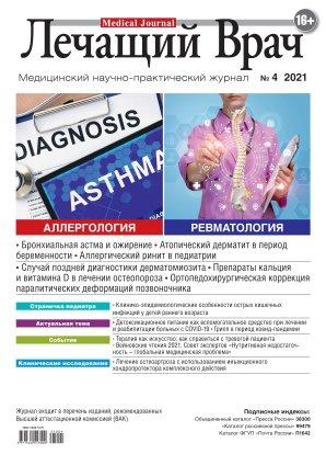 Лечащий врач выпуск #04/21