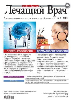 Лечащий врач выпуск #05/21