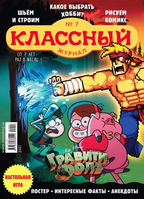 Журнал «Классный журнал» выпуск 7, 2021
